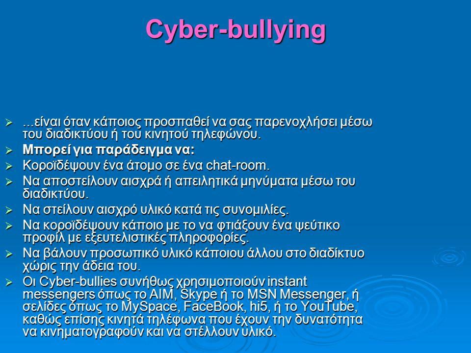 Cyber-bullying ...είναι όταν κάποιος προσπαθεί να σας παρενοχλήσει μέσω του διαδικτύου ή του κινητού τηλεφώνου.  Μπορεί για παράδειγμα να:  Κοροϊδέ