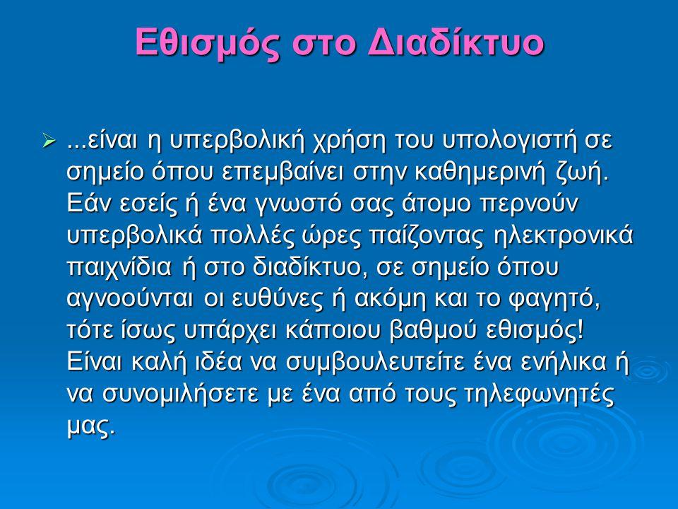 ΟΜΑΔΑ 1η  Νικολέτα Κεσσίση  Γεωργία Κοκοβίδου  Νίκος Κολοκοτρώνης  Δώρας Μαντζίρη  Ματίνα Μαστοράκη
