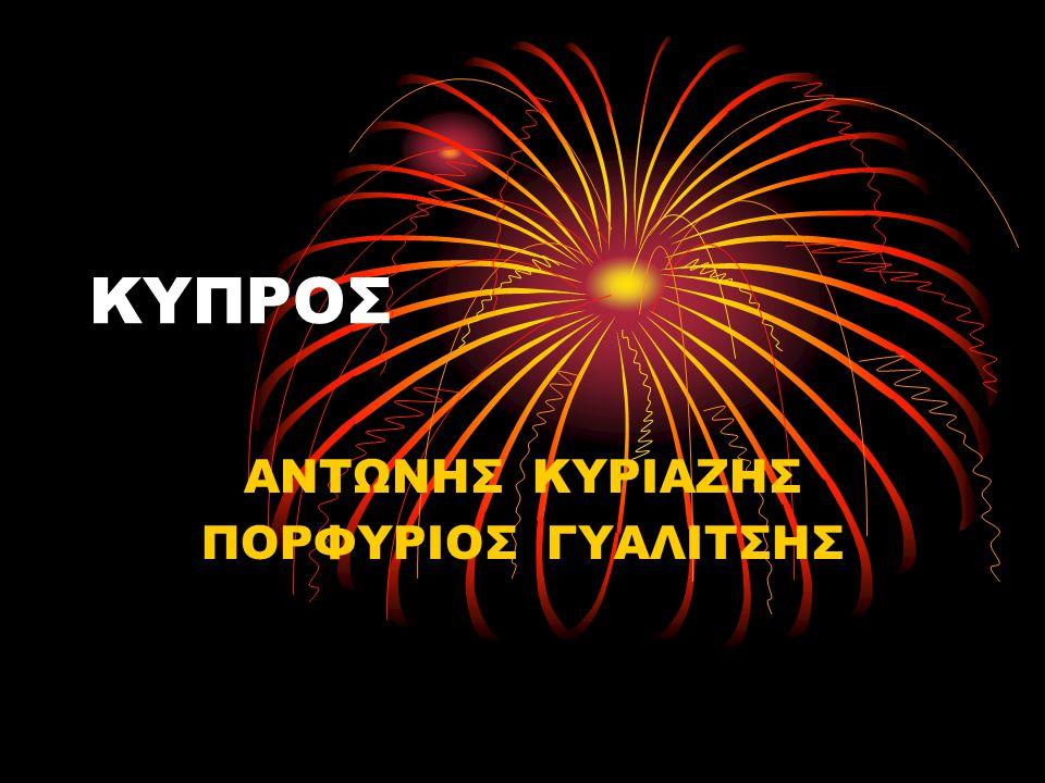 ΑΝΤΡΕΑΣ ΠΟΥΓΙΟΥΡΟΣ Ο Αντρέας Πούγιουρος υπήρξε μια σημαντική προσωπικότητα όχι μόνο για την Αμμόχωστο, αλλά και για ολόκληρη την Κύπρο, σημειώνει σε γραπτή του δήλωση ο Πρόεδρος της Δημοκρατίας Δημήτρης Χριστόφιας αναφορικά με το θάνατο του Επίτιμου Δημάρχου Αμμοχώστου.