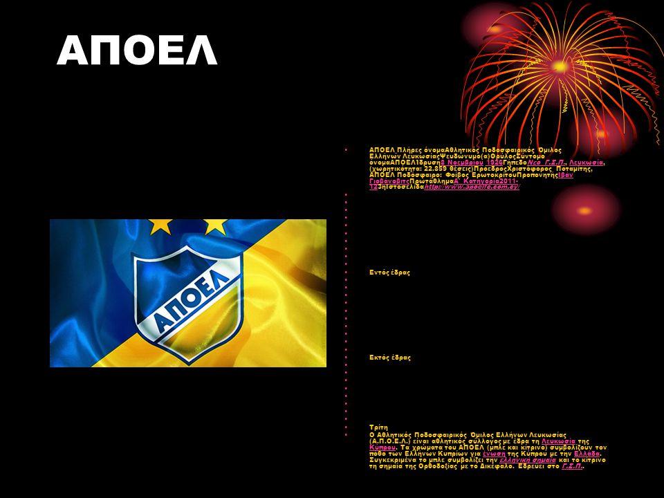 ΑΠΟΕΛ ΑΠΟΕΛ Πλήρες όνομαΑθλητικός Ποδοσφαιρικός Όμιλος Ελλήνων ΛευκωσίαςΨευδώνυμο(α)ΘρύλοςΣύντομο όνομαΑΠΟΕΛΊδρυση8 Νοεμβρίου 1926ΓήπεδοΝεο Γ.Σ.Π., Λευκωσία, (χωρητικότητα: 22.859 θέσεις)ΠρόεδροςΧριστόφορος Ποταμίτης, ΑΠΟΕΛ Ποδόσφαιρο: Φοίβος ΕρωτοκρίτουΠροπονητήςΙβάν ΓιοβάνοβιτςΠρωτάθλημαA Κατηγορία2011- 123ηΙστοσελίδαhttp://www.apoelfc.com.cy/ 8 Νοεμβρίου1926Νεο Γ.Σ.Π.ΛευκωσίαΙβάν ΓιοβάνοβιτςA Κατηγορία2011- 12http://www.apoelfc.com.cy/ Εντός έδρας Εκτός έδρας Τρίτη Ο Αθλητικός Ποδοσφαιρικός Όμιλος Ελλήνων Λευκωσίας (Α.Π.Ο.Ε.Λ.) είναι αθλητικός σύλλογος με έδρα τη Λευκωσία της Κύπρου.