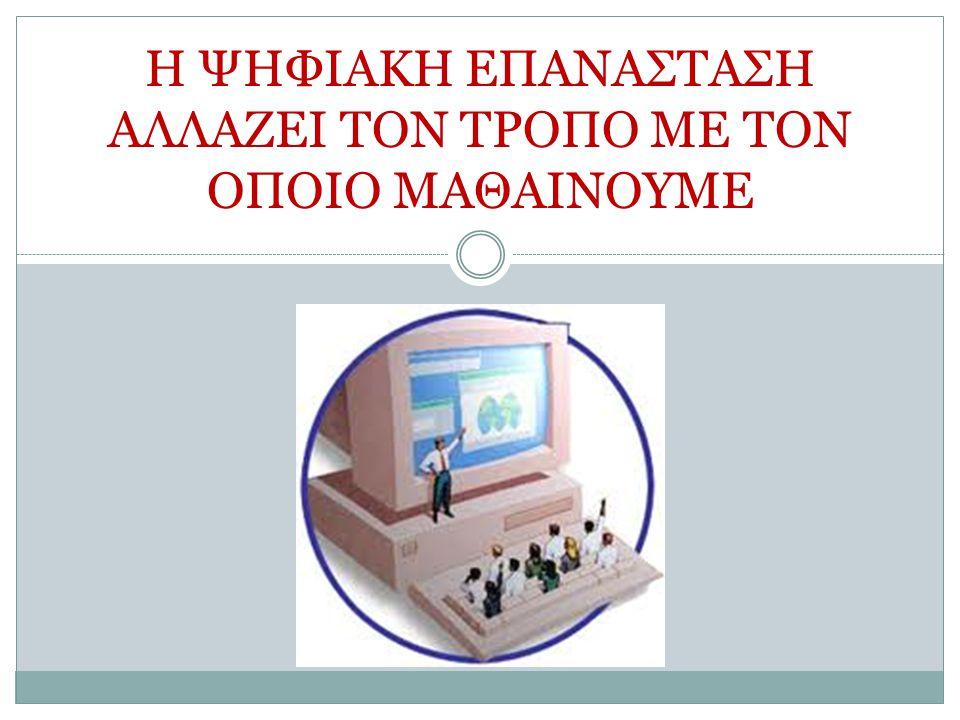ΕΞ ΑΠΟΣΤΑΣΕΩΣ ΕΚΠΑΙΔΕΥΣΗ Είναι η εκπαίδευση που υποστηρίζεται από τα μέσα επικοινωνίας: ηλεκτρονικό ταχυδρομείο τηλεόραση βίντεο υπολογιστές
