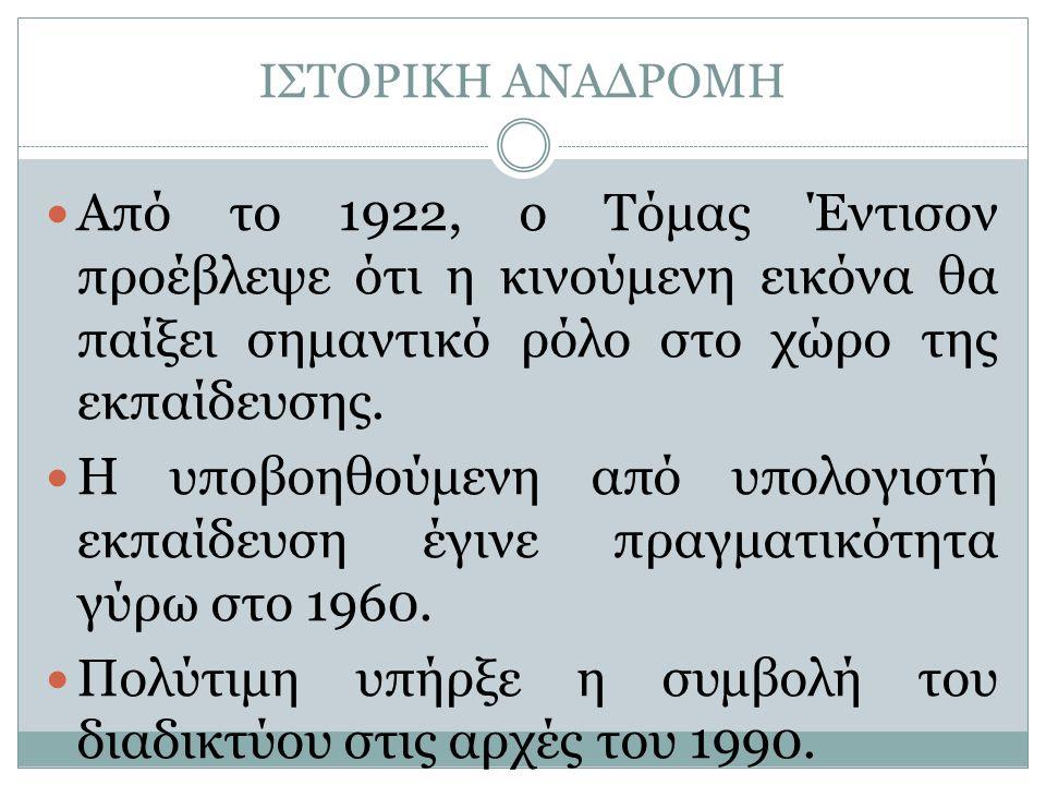 ΙΣΤΟΡΙΚΗ ΑΝΑΔΡΟΜΗ Από το 1922, ο Τόμας Έντισον προέβλεψε ότι η κινούμενη εικόνα θα παίξει σημαντικό ρόλο στο χώρο της εκπαίδευσης.