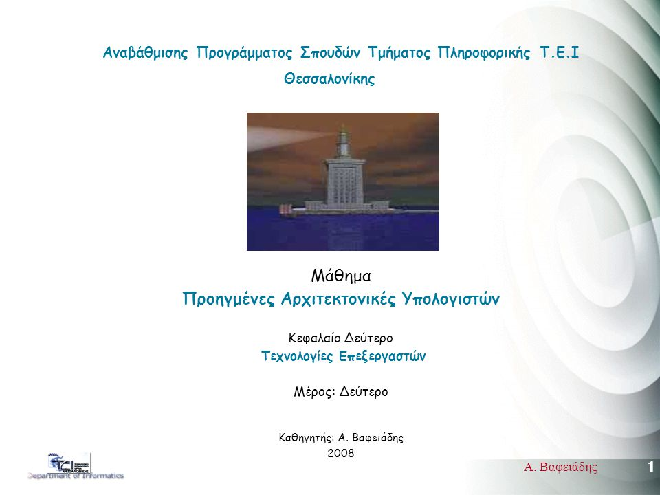 1 Α. Βαφειάδης Αναβάθμισης Προγράμματος Σπουδών Τμήματος Πληροφορικής Τ.Ε.Ι Θεσσαλονίκης Μάθημα Προηγμένες Αρχιτεκτονικές Υπολογιστών Κεφαλαίο Δεύτερο