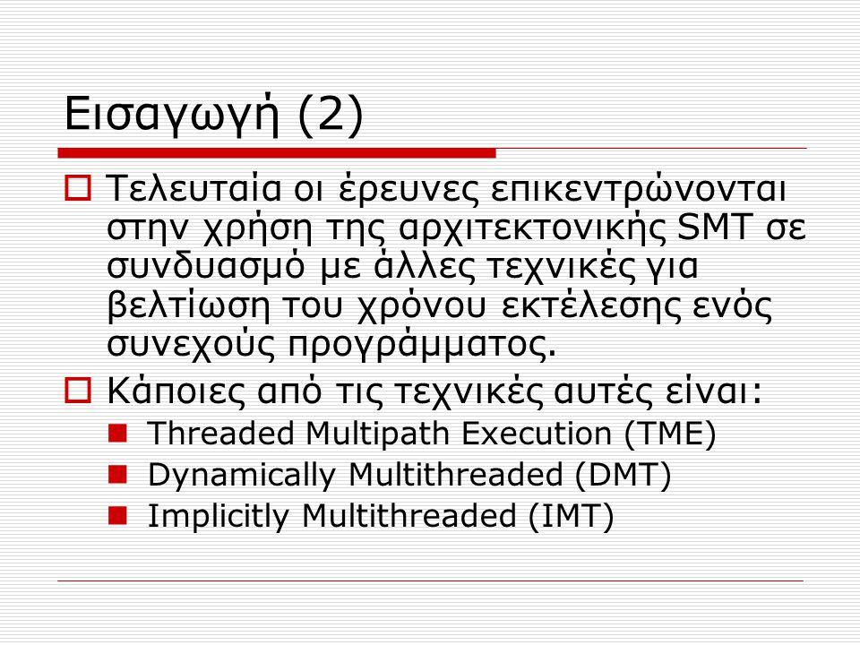 Αποτελέσματα προσομοιώσεων (4)  Σύγκριση επίδοσης των μηχανών TME και DMT σε σχέση με τον O-IMT  Κατά μέσο όρο TME και DMT μειώνουν την επίδοση σε σχέση με τον SS.