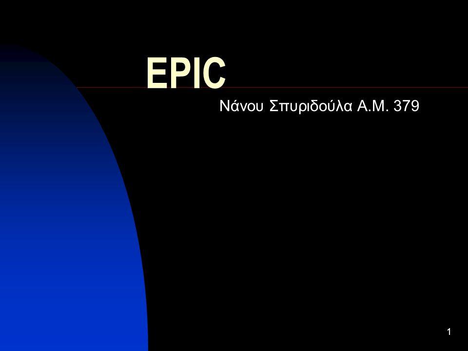 1 EPIC Νάνου Σπυριδούλα Α.Μ. 379