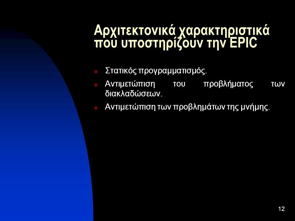 12 Αρχιτεκτονικά χαρακτηριστικά που υποστηρίζουν την EPIC Στατικός προγραμματισμός. Αντιμετώπιση του προβλήματος των διακλαδώσεων. Αντιμετώπιση των πρ