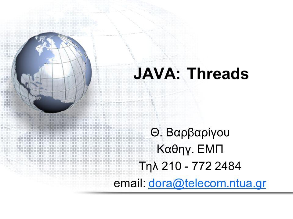 JAVA: Threads Θ. Βαρβαρίγου Καθηγ.