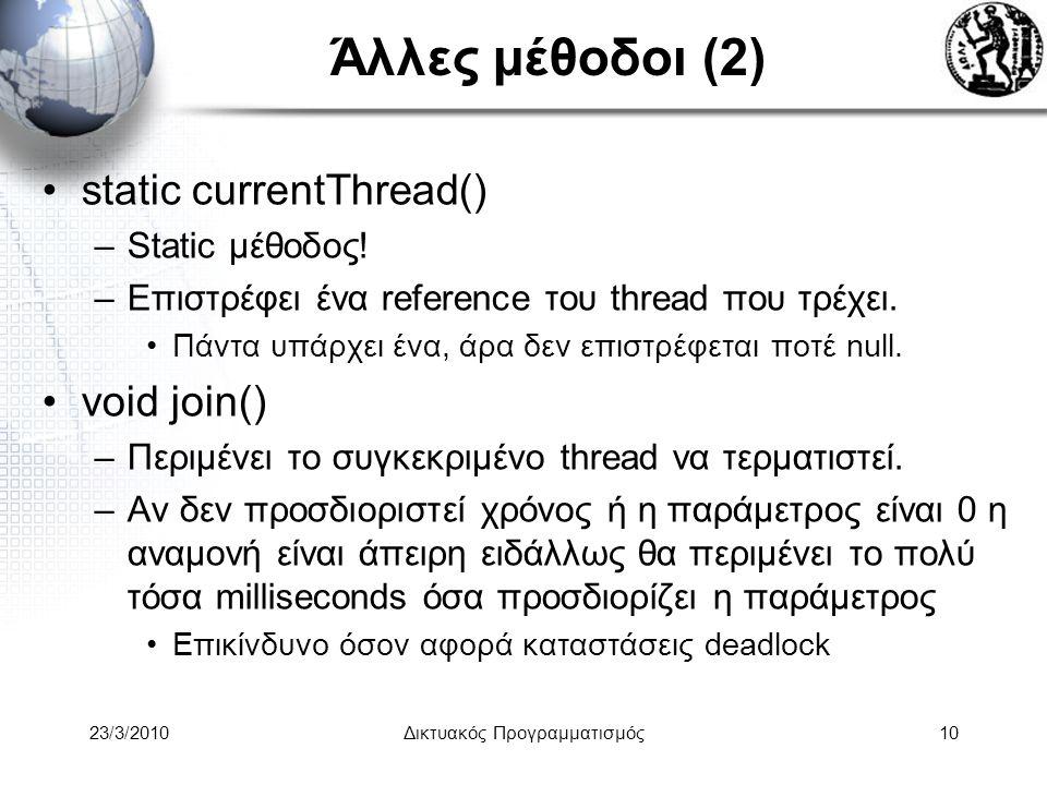Άλλες μέθοδοι (2) static currentThread() –Static μέθοδος.
