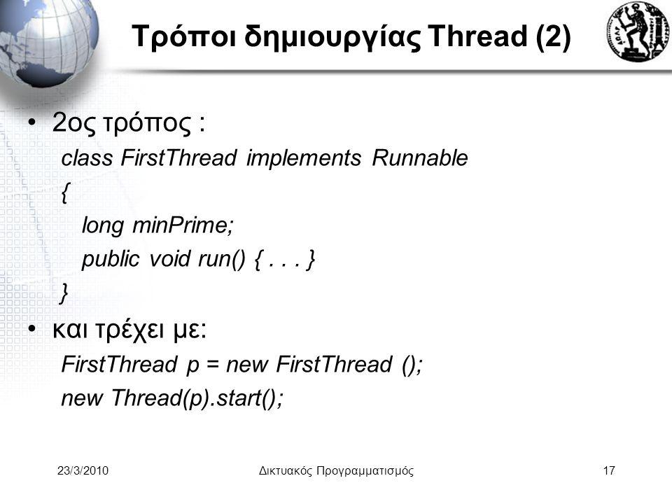 Τρόποι δημιουργίας Thread (2) 2ος τρόπος : class FirstThread implements Runnable { long minPrime; public void run() {... } } και τρέχει με: FirstThrea