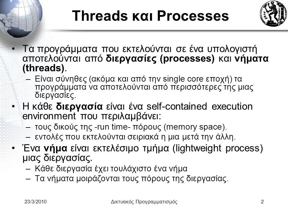 Threads και Processes Τα προγράμματα που εκτελούνται σε ένα υπολογιστή αποτελούνται από διεργασίες (processes) και νήματα (threads).