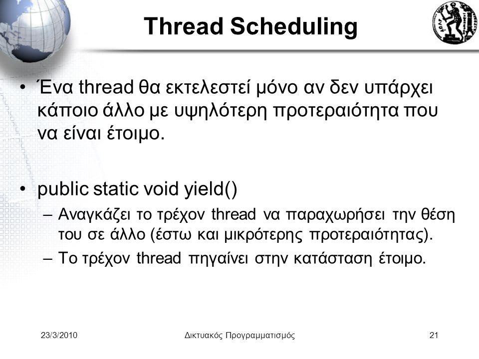 Thread Scheduling Ένα thread θα εκτελεστεί μόνο αν δεν υπάρχει κάποιο άλλο με υψηλότερη προτεραιότητα που να είναι έτοιμο.