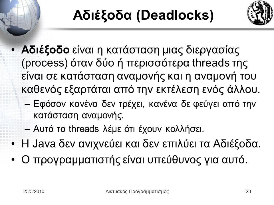 Αδιέξοδα (Deadlocks) Αδιέξοδο είναι η κατάσταση μιας διεργασίας (process) όταν δύο ή περισσότερα threads της είναι σε κατάσταση αναμονής και η αναμονή του καθενός εξαρτάται από την εκτέλεση ενός άλλου.