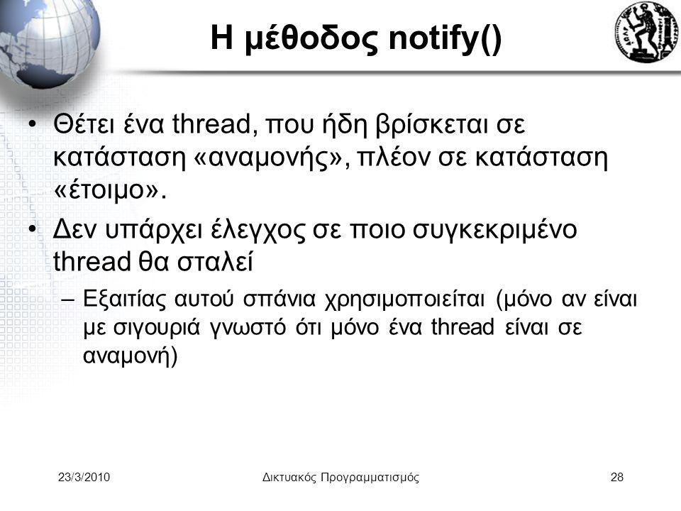 Η μέθοδος notify() Θέτει ένα thread, που ήδη βρίσκεται σε κατάσταση «αναμονής», πλέον σε κατάσταση «έτοιμο».