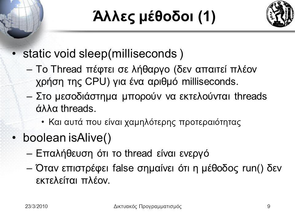 Άλλες μέθοδοι (1) static void sleep(milliseconds ) –Το Thread πέφτει σε λήθαργο (δεν απαιτεί πλέον χρήση της CPU) για ένα αριθμό milliseconds.