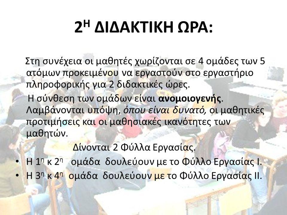 2 Η ΔΙΔΑΚΤΙΚΗ ΩΡΑ: Στη συνέχεια οι μαθητές χωρίζονται σε 4 ομάδες των 5 ατόμων προκειμένου να εργαστούν στο εργαστήριο πληροφορικής για 2 διδακτικές ώ
