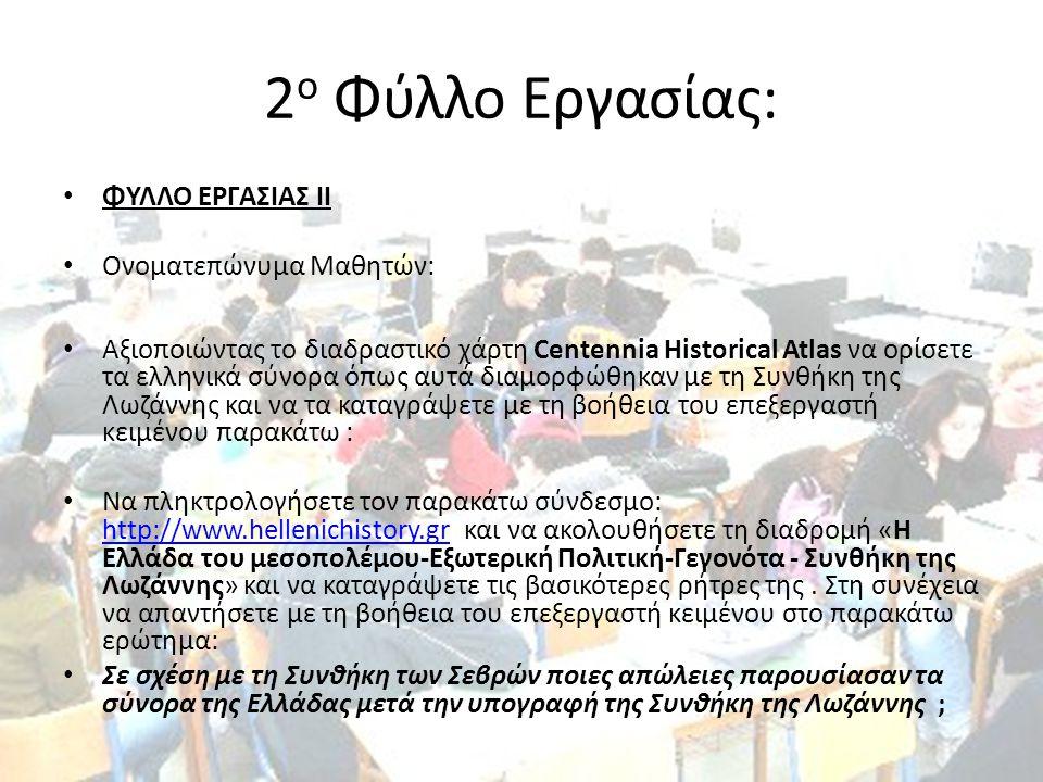 2 ο Φύλλο Εργασίας: ΦΥΛΛΟ ΕΡΓΑΣΙΑΣ ΙΙ Ονοματεπώνυμα Μαθητών: Αξιοποιώντας το διαδραστικό χάρτη Centennia Historical Atlas να ορίσετε τα ελληνικά σύνορ