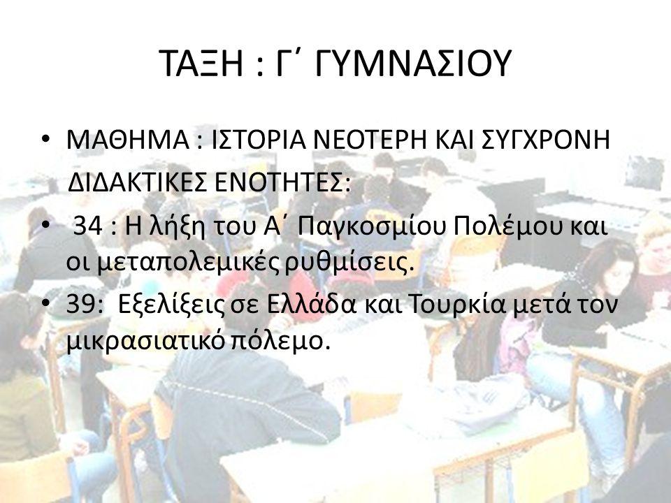 ΣΚΟΠΟΣ : Το συγκεκριμένο διδακτικό σενάριο επιδιώκει να συνειδητοποιήσουν οι μαθητές ότι οι δύο αυτές συνθήκες αποτελούν σταθμούς στην ιστορία της σύγχρονης Ελλάδας και να αντιληφθούν τις αλλαγές που συντελέστηκαν στο χάρτη της χώρας μας ύστερα από την υπογραφή των δύο συνθηκών.