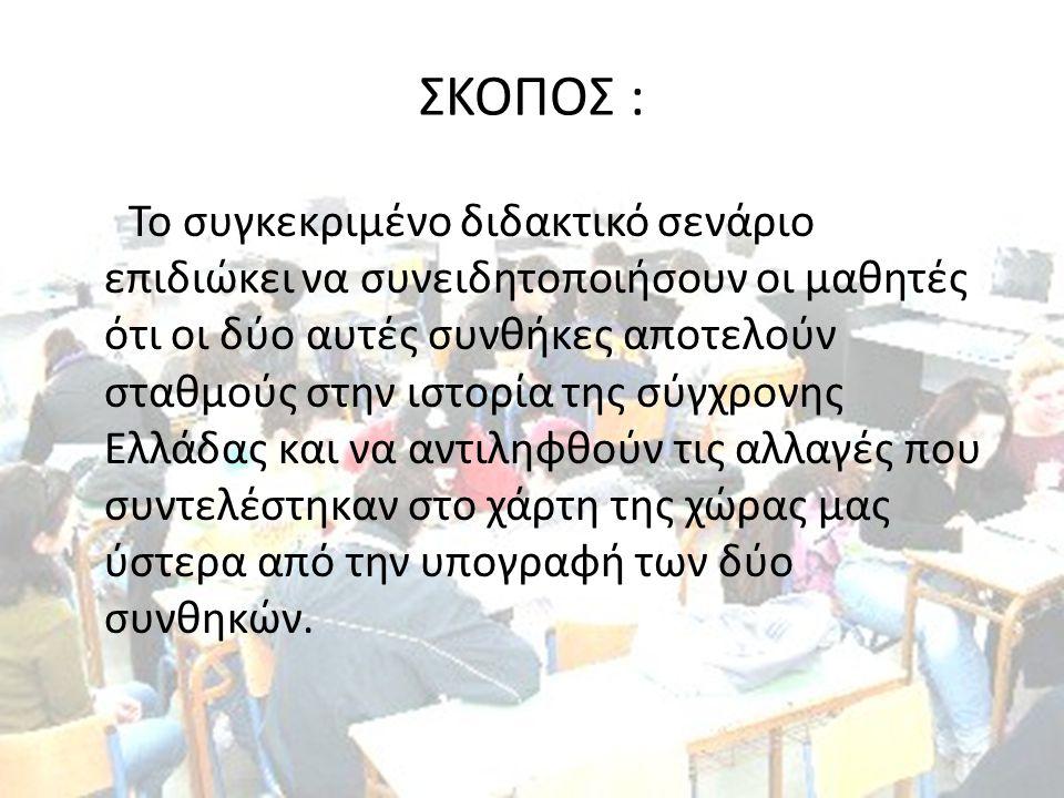 2 ο Φύλλο Εργασίας: ΦΥΛΛΟ ΕΡΓΑΣΙΑΣ ΙΙ Ονοματεπώνυμα Μαθητών: Αξιοποιώντας το διαδραστικό χάρτη Centennia Historical Atlas να ορίσετε τα ελληνικά σύνορα όπως αυτά διαμορφώθηκαν με τη Συνθήκη της Λωζάννης και να τα καταγράψετε με τη βοήθεια του επεξεργαστή κειμένου παρακάτω : Να πληκτρολογήσετε τον παρακάτω σύνδεσμο: http://www.hellenichistory.gr και να ακολουθήσετε τη διαδρομή «Η Ελλάδα του μεσοπολέμου-Εξωτερική Πολιτική-Γεγονότα - Συνθήκη της Λωζάννης» και να καταγράψετε τις βασικότερες ρήτρες της.