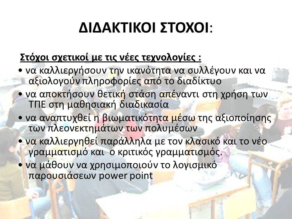 ΒΙΒΛΙΟΓΡΑΦΙΑ : ΙΕΕ Ιστορία της Ελλάδας Γ.Κορδάτος Επισκόπηση Νεοελληνικής Ιστορίας Ν.