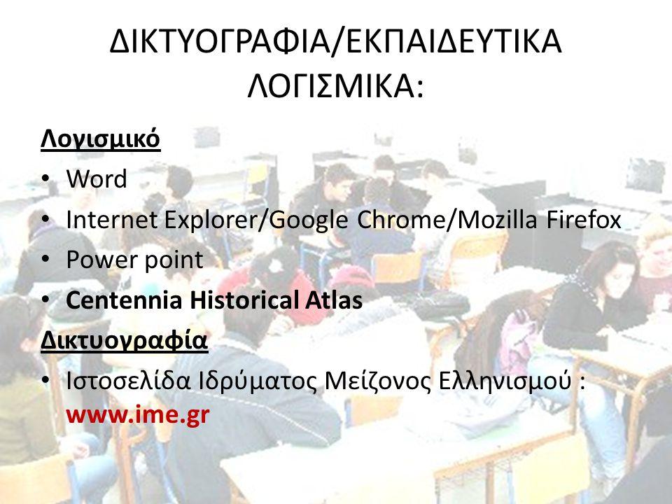 ΔΙΚΤΥΟΓΡΑΦΙΑ/ΕΚΠΑΙΔΕΥΤΙΚΑ ΛΟΓΙΣΜΙΚΑ: Λογισμικό Word Internet Explorer/Google Chrome/Mozilla Firefox Power point Centennia Historical Atlas Δικτυογραφί