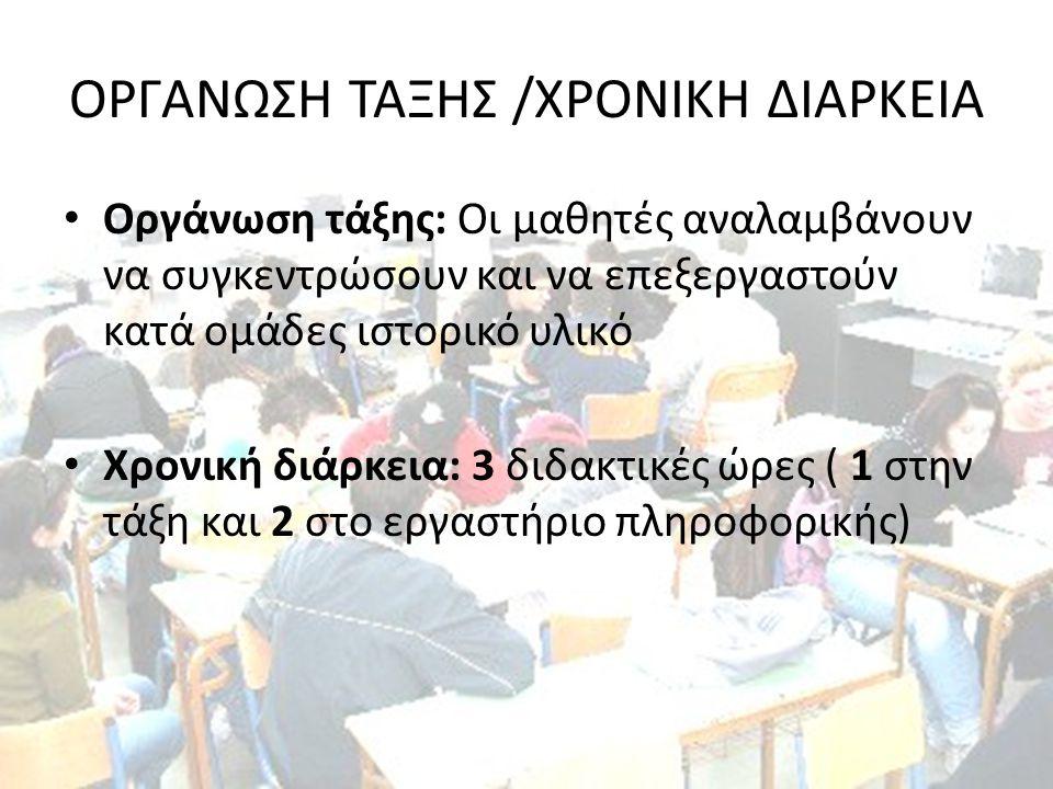 ΠΟΡΕΙΑ ΔΙΔΑΣΚΑΛΙΑΣ: 1 Η ΔΙΔΑΚΤΙΚΗ ΩΡΑ Στο ξεκίνημα της δραστηριότητας, προσδιορίζεται το προς εξέταση ζήτημα, αναγράφοντάς το στον πίνακα: Σύγκριση των ελληνικών συνόρων από τη Συνθήκη των Σεβρών ως τη Συνθήκη της Λοζάνης .