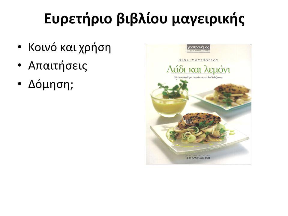 Ευρετήριο βιβλίου μαγειρικής Κοινό και χρήση Απαιτήσεις Δόμηση;