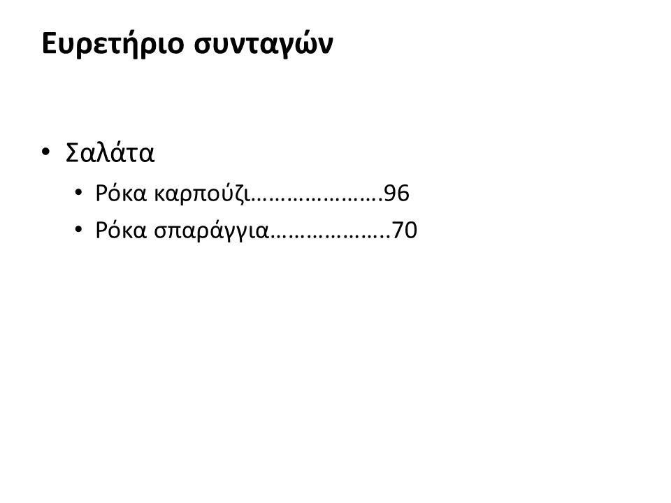 Ευρετήριο συνταγών Σαλάτα Ρόκα καρπούζι………………….96 Ρόκα σπαράγγια………………..70