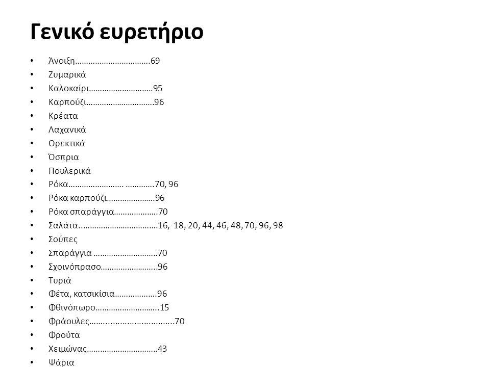 Γενικό ευρετήριο Άνοιξη…………………………….69 Ζυμαρικά Καλοκαίρι………………………..95 Καρπούζι………………………….96 Κρέατα Λαχανικά Ορεκτικά Όσπρια Πουλερικά Ρόκα……………………. ……