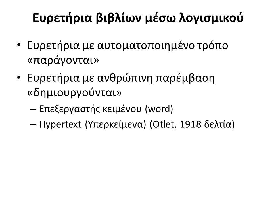 Ευρετήρια βιβλίων μέσω λογισμικού Ευρετήρια με αυτοματοποιημένο τρόπο «παράγονται» Ευρετήρια με ανθρώπινη παρέμβαση «δημιουργούνται» – Επεξεργαστής κειμένου (word) – Hypertext (Υπερκείμενα) (Otlet, 1918 δελτία)