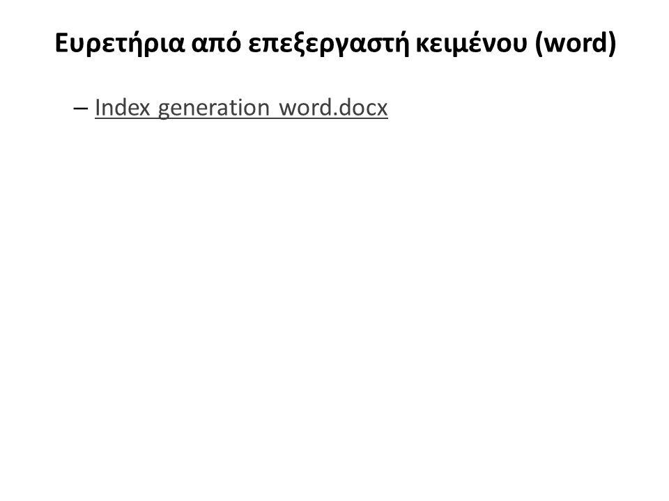 Ευρετήρια από επεξεργαστή κειμένου (word) – Index generation word.docx Index generation word.docx