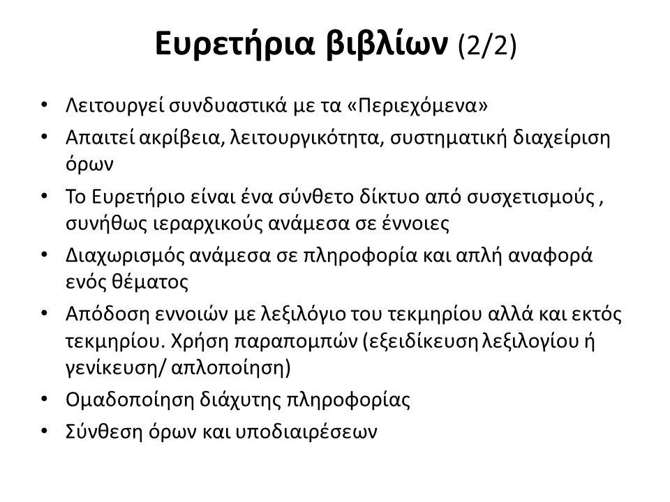 Ευρετήρια βιβλίων (2/2) Λειτουργεί συνδυαστικά με τα «Περιεχόμενα» Απαιτεί ακρίβεια, λειτουργικότητα, συστηματική διαχείριση όρων Το Ευρετήριο είναι έ
