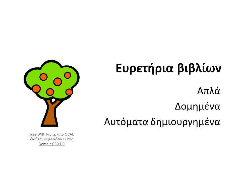 Ευρετήρια βιβλίων Απλά Δομημένα Αυτόματα δημιουργημένα Tree With FruitsTree With Fruits, από OCAL διαθέσιμο με άδεια Public Domain CC0 1.0OCALPublic Domain CC0 1.0