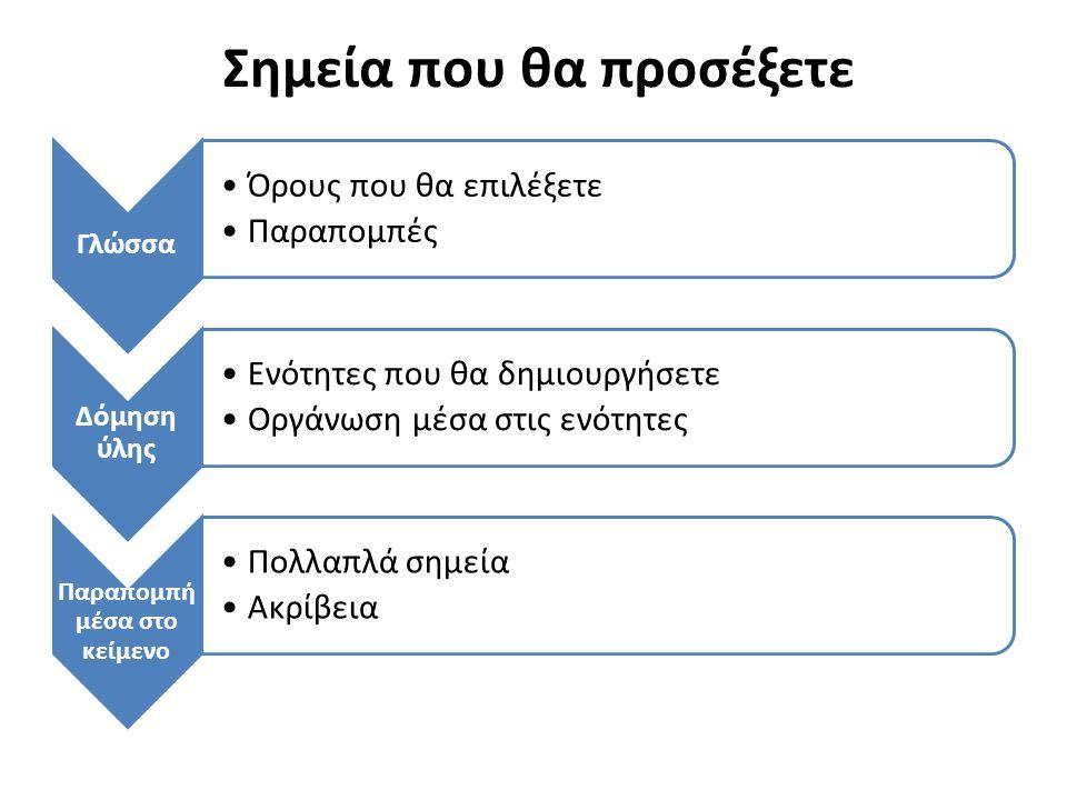 Σημεία που θα προσέξετε Γλώσσα Όρους που θα επιλέξετε Παραπομπές Δόμηση ύλης Ενότητες που θα δημιουργήσετε Οργάνωση μέσα στις ενότητες Παραπομπή μέσα