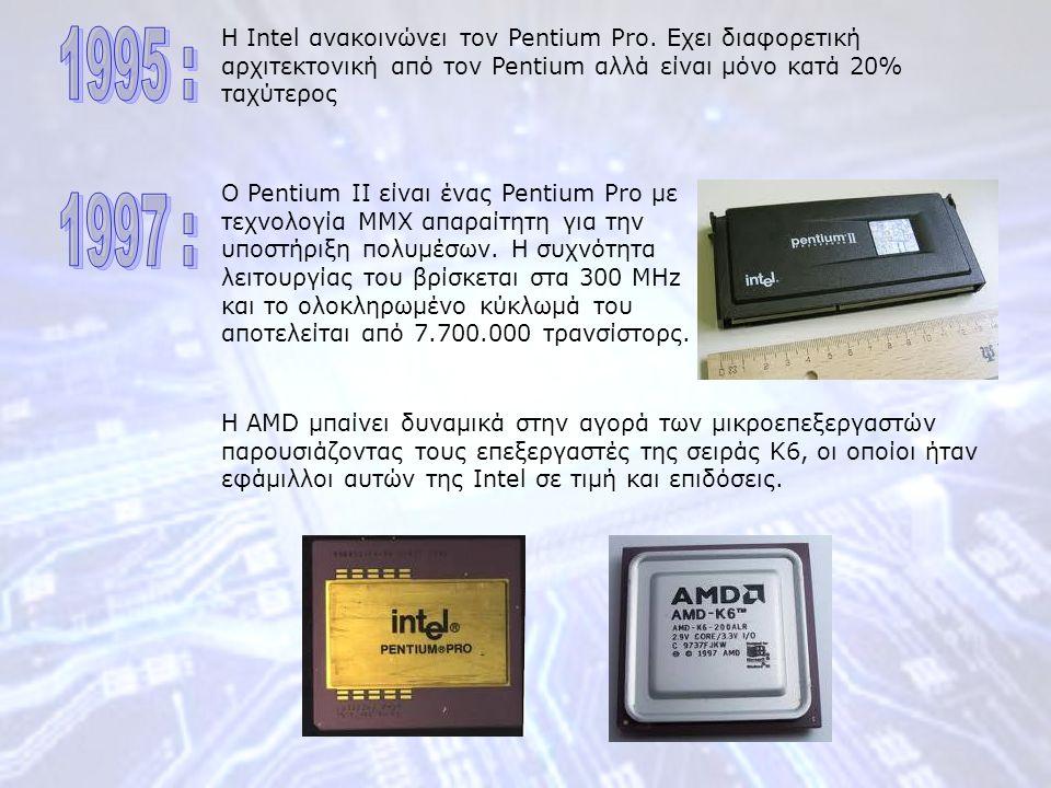 O Pentium II είναι ένας Pentium Pro με τεχνολογία MMX απαραίτητη για την υποστήριξη πολυμέσων.