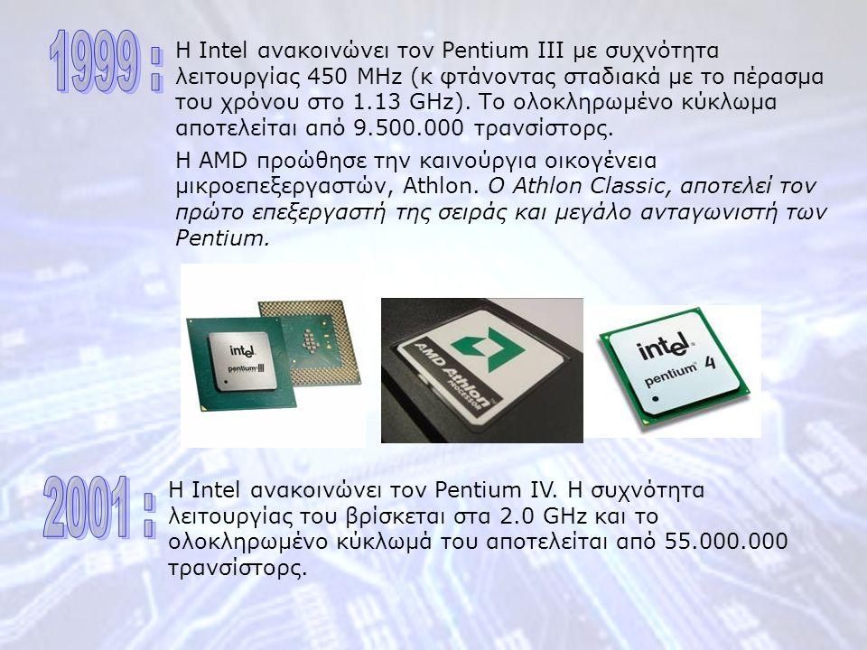 H Intel ανακοινώνει τον Pentium III με συχνότητα λειτουργίας 450 MHz (κ φτάνοντας σταδιακά με το πέρασμα του χρόνου στο 1.13 GHz).
