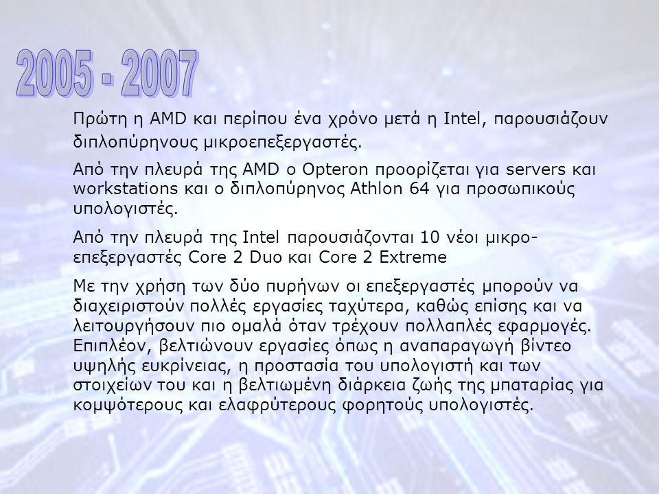 Πρώτη η AMD και περίπου ένα χρόνο μετά η Intel, παρουσιάζουν διπλοπύρηνους μικροεπεξεργαστές.