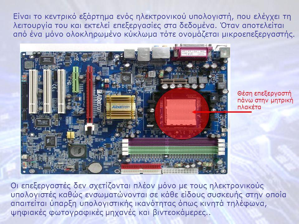 Οι επεξεργαστές δεν σχετίζονται πλέον μόνο με τους ηλεκτρονικούς υπολογιστές καθώς ενσωματώνονται σε κάθε είδους συσκευής στην οποία απαιτείται ύπαρξη υπολογιστικής ικανότητας όπως κινητά τηλέφωνα, ψηφιακές φωτογραφικές μηχανές και βιντεοκάμερες..