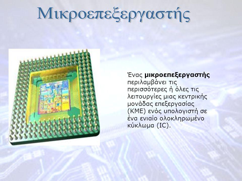 Ένας μικροεπεξεργαστής περιλαμβάνει τις περισσότερες ή όλες τις λειτουργίες μιας κεντρικής μονάδας επεξεργασίας (ΚΜΕ) ενός υπολογιστή σε ένα ενιαίο ολοκληρωμένο κύκλωμα (IC).