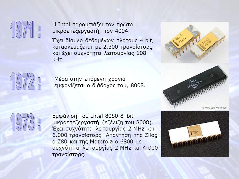 Η Intel παρουσιάζει τον πρώτο μικροεπεξεργαστή, τον 4004.