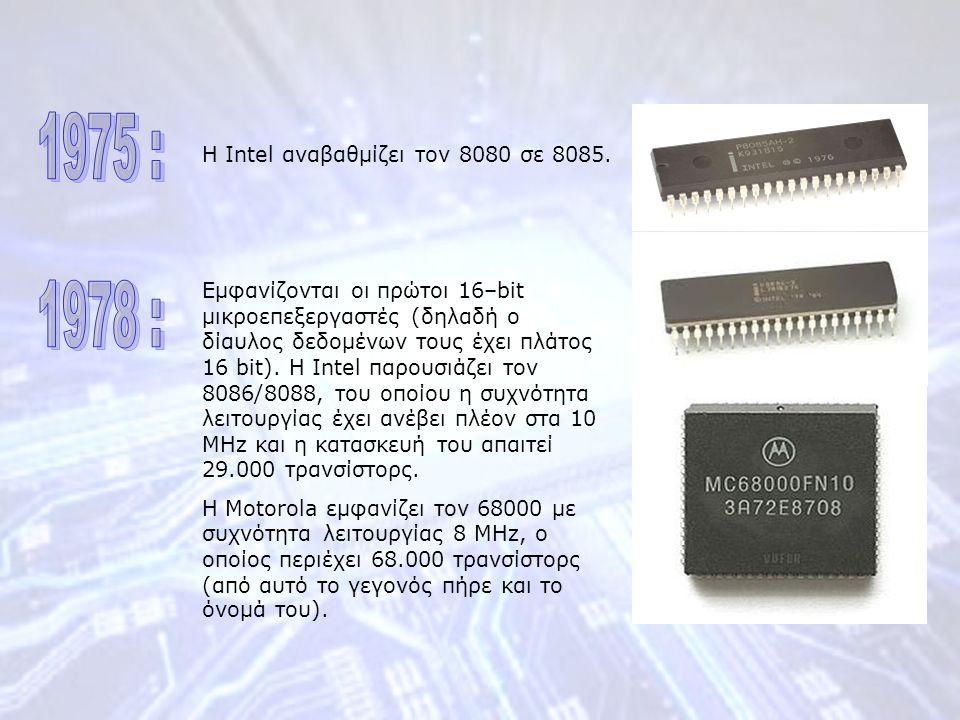Η Intel αναβαθμίζει τον 8080 σε 8085.