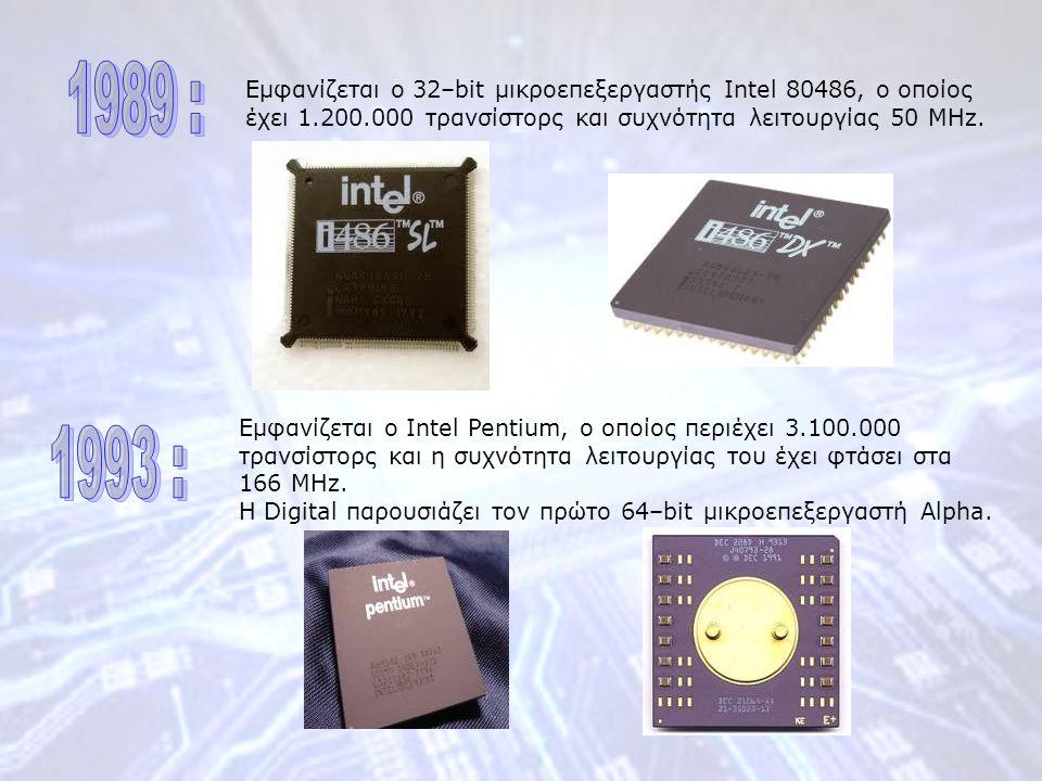 Εμφανίζεται ο 32–bit μικροεπεξεργαστής Intel 80486, ο οποίος έχει 1.200.000 τρανσίστορς και συχνότητα λειτουργίας 50 MHz.