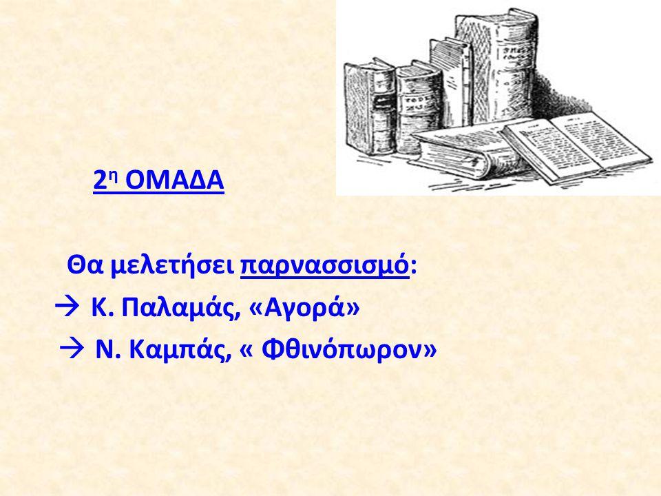 1 η ΟΜΑΔΑ Θα μελετήσει ρομαντισμό:  Δ. Σολωμός, «Ελεύθεροι πολιορκημένοι»  Λ. Μαβίλης, «Μούχρωμα»