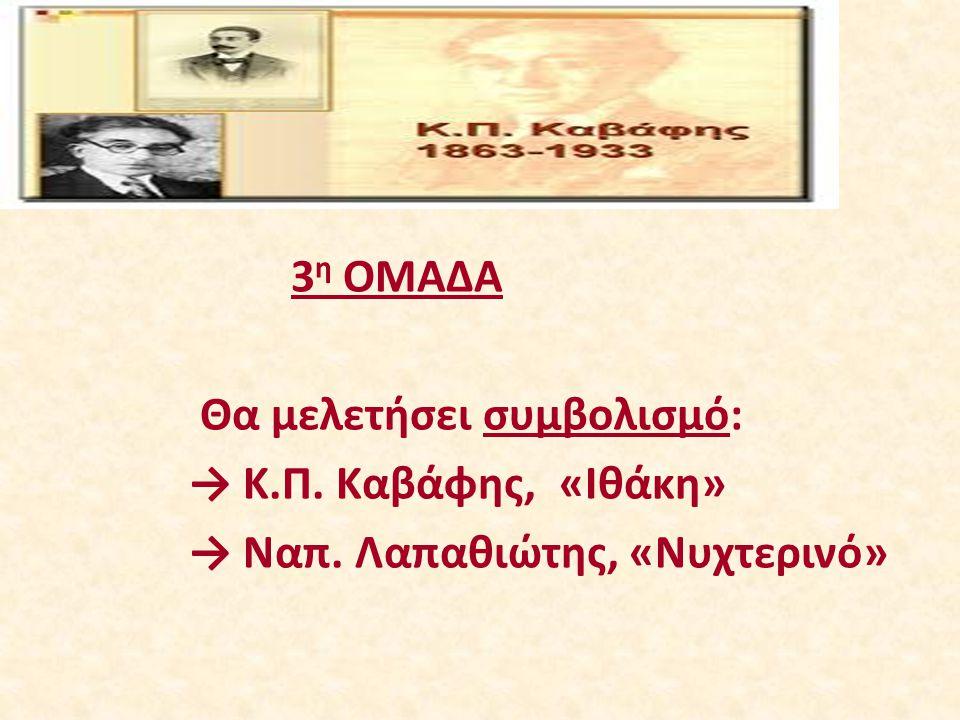 2 η ΟΜΑΔΑ Θα μελετήσει παρνασσισμό:  Κ. Παλαμάς, «Αγορά»  Ν. Καμπάς, « Φθινόπωρον»