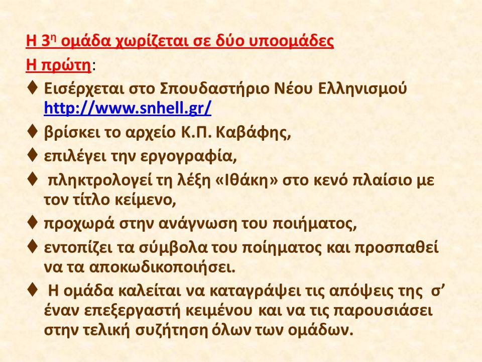 Η δεύτερη:  πληκτρολογεί τη διεύθυνση της Πύλης για την ελληνική γλώσσα, http://www.greek- language.gr/greekLang/literature/anthologies/ne w/page_025