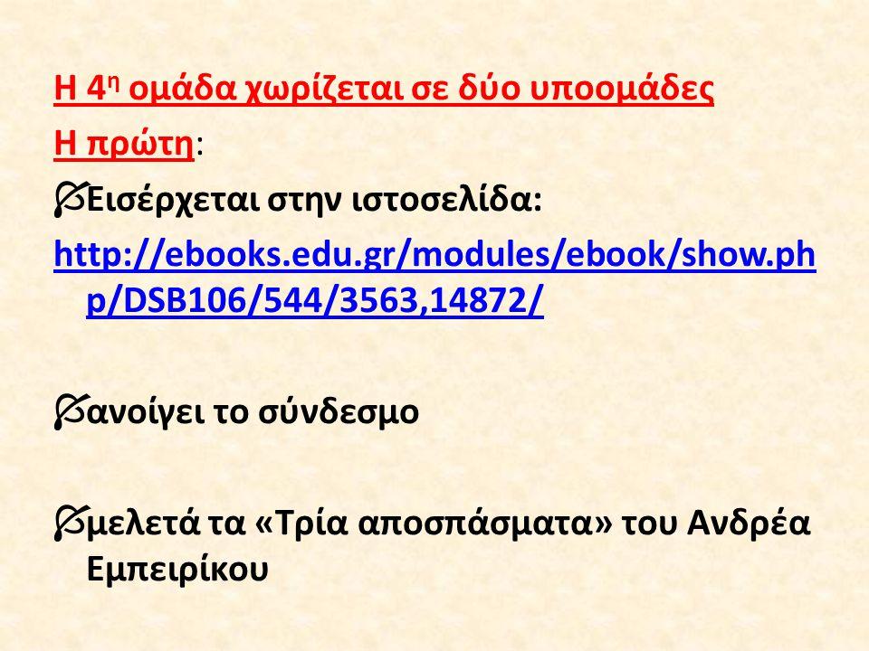 Η δεύτερη:  εισέρχεται στο ψηφιακό περιβάλλον της ιστοσελίδας http://www.sansimera.gr/biographies/716 http://www.sansimera.gr/biographies/716  διαβά
