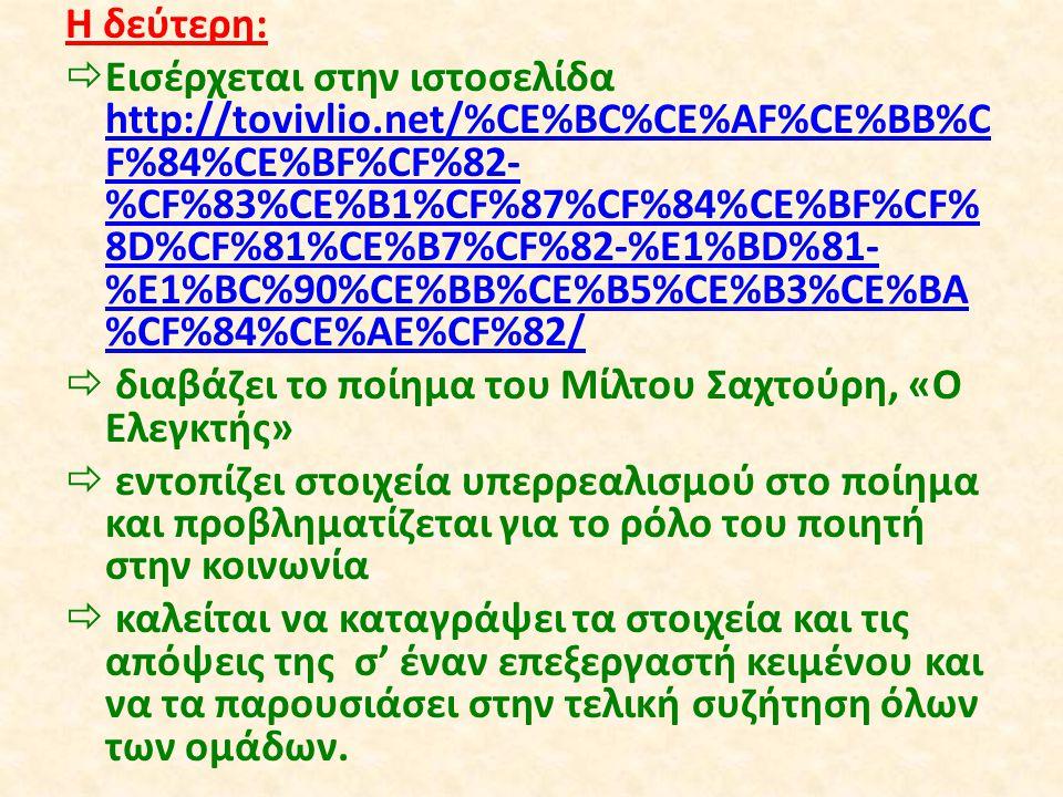  βρίσκει τις άγνωστες λέξεις στο Λεξικό της Κοινής Νεοελληνικής του Μ.Τριανταφυλλίδη http://www.greek- language.gr/greekLang/modern_greek/tools/l exi