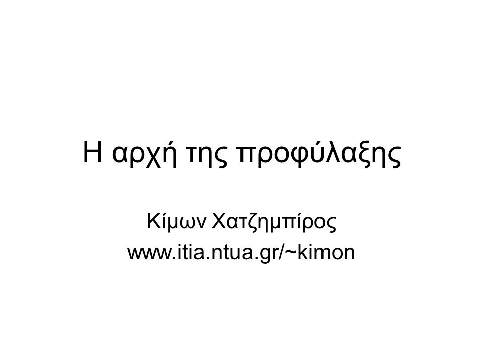 Η αρχή της προφύλαξης Κίμων Χατζημπίρος www.itia.ntua.gr/~kimon