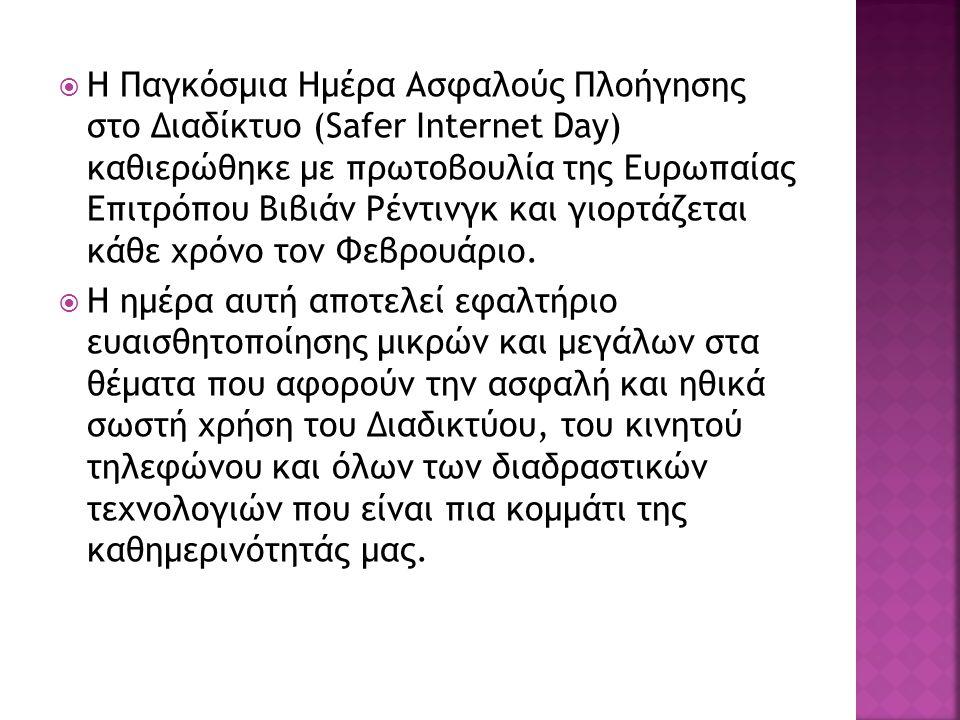 Η Παγκόσμια Ημέρα Ασφαλούς Πλοήγησης στο Διαδίκτυο (Safer Internet Day) καθιερώθηκε με πρωτοβουλία της Ευρωπαίας Επιτρόπου Βιβιάν Ρέντινγκ και γιορτάζεται κάθε χρόνο τον Φεβρουάριο.