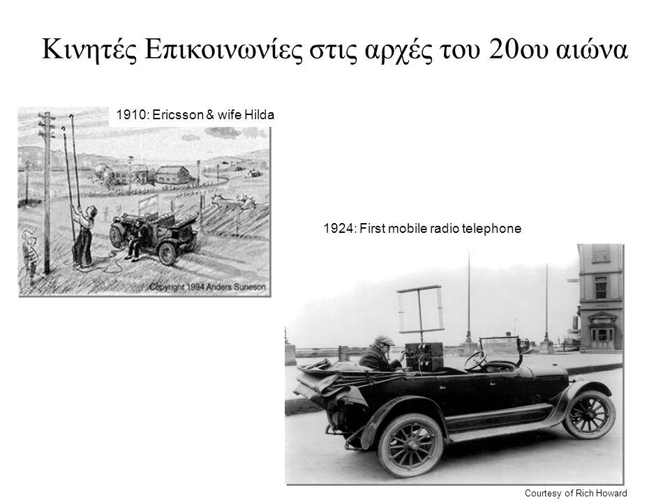 Courtesy of Rich Howard 1924: First mobile radio telephone 1910: Ericsson & wife Hilda Κινητές Επικοινωνίες στις αρχές του 20ου αιώνα