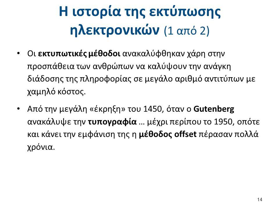 Η ιστορία της εκτύπωσης ηλεκτρονικών (1 από 2) Οι εκτυπωτικές μέθοδοι ανακαλύφθηκαν χάρη στην προσπάθεια των ανθρώπων να καλύψουν την ανάγκη διάδοσης